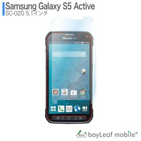 Galaxy S5 Active ギャラクシー SC-02G フィルム ガラスフィルム 液晶保護フィルム クリア シート 硬度9H 飛散防止 簡単 貼り付け