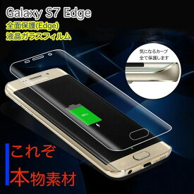 Galaxy S7 edge 全面ガラス保護フィルム ギャラクシー エスセブン エッジ 液晶保護 Galaxy S7 edgeSC-02H SCV33 おうち時間 ステイホーム