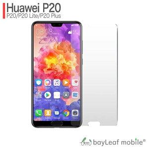 Huawei P20 Lite Pro P20 ガラスフィルム ガラス 液晶フィルム 保護フィルム 保護シート 保護ガラス 保護シール フィルム シート 強化ガラス 強化ガラスフィルム 硬度9H 飛散防止 旭硝子 ガラスケー