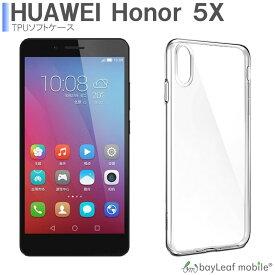 Huawei honor 5X ケース TPU ケース カバー クリア 衝撃吸収 クリアケース 透明 カバーケース シリコンケース スマホケース 透明ケース ソフトケース TPU TPUケース 耐衝撃 保護