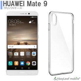 Huawei Mate9 ケース メイト9 カバー クリア 衝撃吸収 クリアケース 透明 カバーケース シリコンケース スマホケース 透明ケース ソフトケース TPU TPUケース 耐衝撃 保護