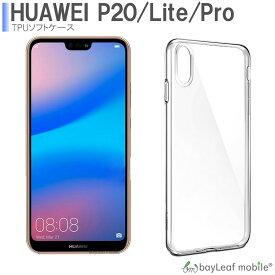 Huawei P20 P20 Pro P20 lite ケース カバー ファーウェイ クリア 衝撃吸収 透明 シリコン ソフトケース TPU 耐衝撃 保護