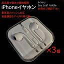お得な3個セット iPhone イヤホン iPhone6 iPhone6S iPhone6Plus iPhone6SPlus iPhone5 iPhone5S ...