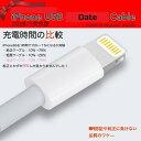 高品質! iPhone 充電ケーブル 充電器 コネクタ iphone5/5s/5c/6 iPhone6S iPhone7 iPhone7 Plus