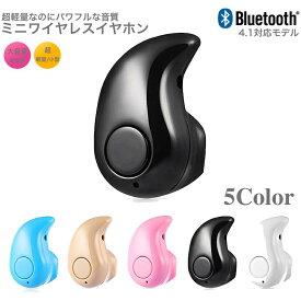 ミニイヤホン イヤホンマイク イヤホン bluetooth4.1 ワイヤレス iphone 片耳タイプ ハンズフリー 通話可能 高音質 超小型 ブルートゥース おうち時間 ステイホーム