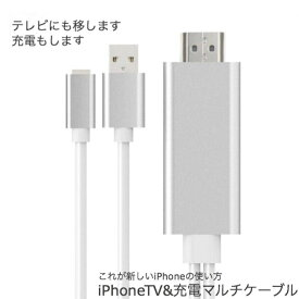 iPhone専用 一体型MHLケーブル HDMI変換アダプター アルミ iPhoneの映像をTV出力 iPhone5 6 7 SE iPhone6 iPhone7 iPad air
