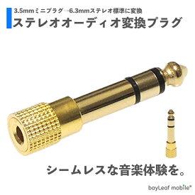 ステレオ標準プラグ オーディオ ミニプラグ 金メッキ 変換プラグ ステレオミニジャック 3.5mm → ヘッドフォン端子 TRS 6.3mm