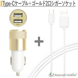 USB Type-C ケーブル 約1m 充電ケーブル USB2.0 Type-c対応充電ケーブル iPhone 車充電器 シガーソケット カーチャージャー 2台 同時 複数 Android スマホ