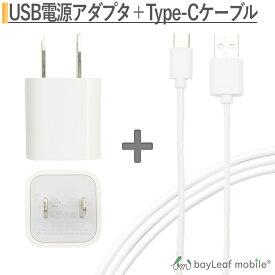 スマホ タイプC USB Type-C ケーブル 1m 充電ケーブル アダプタ usb コンセント acアダプタ アダプター USB2.0 Type-c対応充電ケーブル 高速データ通信 おうち時間 ステイホーム