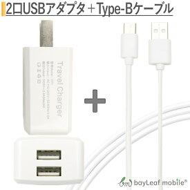 micro USBケーブル マイクロUSB Android用 3m 充電ケーブル ACアダプター スマホ 充電器 ACアダプタ USB コンセント 2台同時 急速充電器
