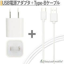 充電 アダプタ usb コンセント acアダプタ アダプター スマホ スマートフォン 1ポート micro USBケーブル マイクロUSB Android用 25cm 充電ケーブル