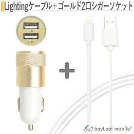 iPhone 車充電器 シガーソケット カーチャージャー 2台 同時 複数 Android スマホ 2m iPhone充電ケーブル コネクタ 充電器 ios USB充電器