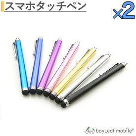タッチペン iPhone スマートフォン iPad タブレット スタイラス タッチペン 使いやすい ペン先細い 円盤型 透明ディスク 狙ったポイントが外れにくい ER-PNUFO★ タッチペン お試し3本セット