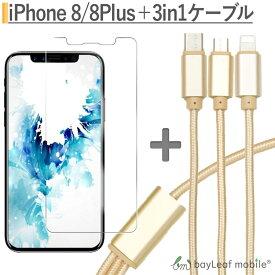 iPhone8 ガラスフィルム 液晶保護フィルム iphone8plusガラスフィルム iPhone Micro USB USB Type-C 3in1充電ケーブル 1.2m おうち時間 ステイホーム