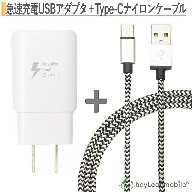 USB Type C ケーブル ナイロンメッシュ 充電ケーブル 1m USB充電器 急速充電 ACアダプター 充電速度2倍