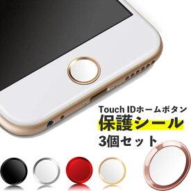 ホームボタンシール 3個セット iPhone 指紋認証 ホームボタンステッカー TouchID ホームボタン 保護 保護シート シール おうち時間 ステイホーム