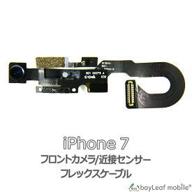 iPhone 7 近接 センサー フロントカメラ 修理 交換 部品 互換 パーツ リペア アイフォン