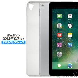iPad Pro 9.7インチ 2016 アイパッド ケース カバー クリア 衝撃吸収 クリアケース 透明 カバーケース シリコンケース タブレットケース 透明ケース ソフトケース TPU TPUケース 耐衝撃 保護