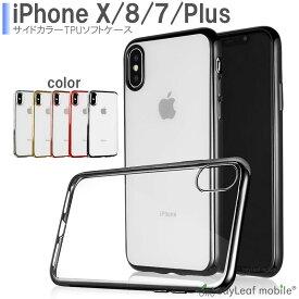iPhone XS MAX XR X XS 8 7 6 Plus ケース カバー クリア メッキ カラー シリコンケース ソフトケース 薄型 TPU