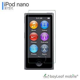 iPod nano 7 8 アイポッドナノ 強化ガラスフィルム 液晶保護 旭硝子製 国産 飛散防止 硬度9H ラウンドエッジ 0.3mm