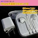 【極みお得】iPhone充電器フルセットB