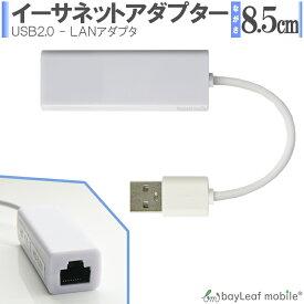 イーサネットアダプタ USB 有線 LAN 変換アダプタ USB2.0