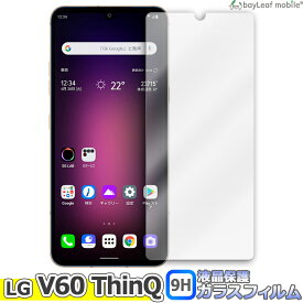 LG V60 ThinQ 5G エルジー A001LG L-51A フィルム ガラスフィルム 液晶保護フィルム クリア シート 硬度9H 飛散防止 簡単 貼り付け