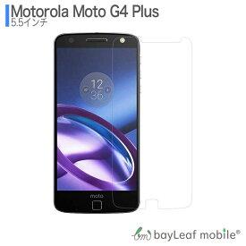 Motorola Moto G4 Plus ガラスフィルム ガラス 液晶フィルム 保護フィルム 保護シート 保護ガラス 保護シール フィルム シート 強化ガラス 強化ガラスフィルム 硬度9H 飛散防止 旭硝子 ガラスケース 飛散防止 ラウンドエッジ