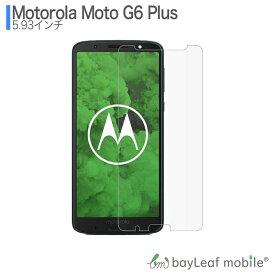 Motorola Moto G6 Plus ガラスフィルム ガラス 液晶フィルム 保護フィルム 保護シート 保護ガラス 保護シール フィルム シート 強化ガラス 強化ガラスフィルム 硬度9H 飛散防止 旭硝子 ガラスケース 飛散防止 ラウンドエッジ おうち時間 ステイホーム