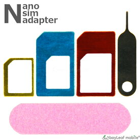 SIM 変換 アダプタ Nano Micro 標準 交換 3点セット リジェクトピン 修理 部品 互換 高品質 5点セット