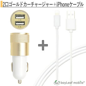 iPhone充電 ケーブル アダプタ 最新iOS 同期 急速 無線充電 車充電器 シガーソケット カーチャージャー 2台 同時 複数 Android スマホ