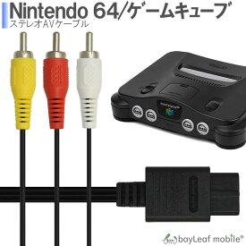 ニンテンドー64 AVケーブル 3色 ゲームキューブ ファミコン ケーブル RCA出力 高耐久 断線防止 出力 1.8m おうち時間 ステイホーム