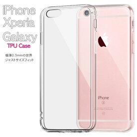 多機種対応! iPhone Xperia Galaxy XiaoMi Max Zenfone 2/GO Huawei P9 ケース カバー クリア 衝撃吸収 クリアケース 透明 カバーケース シリコンケース スマホケース 透明ケース ソフトケース TPU TPUケース 耐衝撃 保護