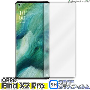 Oppo Find X2 Pro オッポ OPG01 CPH2025 液晶保護 平面 強化ガラス フィルム シール シート スマホ 旭硝子 飛散防止 硬度9H ラウンドエッジ