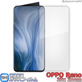 OPPO Reno 10x Zoom オッポ リノ 液晶保護 強化ガラス フィルム スマホ 旭硝子 飛散防止 硬度9H ラウンドエッジ