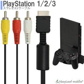 PS1 PS2 PS3 ステレオ プレイステーション AVケーブル 3色 ケーブル RCA出力 高耐久 断線防止 出力 TV 映像 1.8m おうち時間 ステイホーム