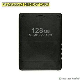 PS2 メモリーカード 128MG Sony PlayStation2 プレステ2 プレイステーション2 周辺機器 アクセサリ メモリ ゲーム 互換品