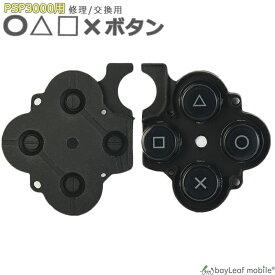 PSP 3000 ○△□×ボタン ラバー ブラック ボタン 修理 交換 部品
