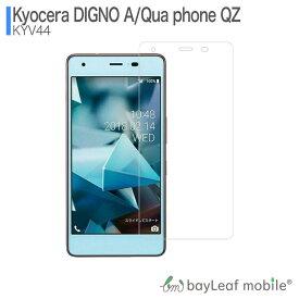 Qua phone QZ KYV44 UQmobile DIGNO A ガラスフィルム ガラス 液晶フィルム 保護フィルム 保護シート 保護ガラス 保護シール フィルム シート 強化ガラス 強化ガラスフィルム 硬度9H 飛散防止 旭硝子 ガラスケース 飛散防止 ラウンドエッジ