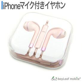 希少モデルのiPhoneマイク付きイヤホンα Forローズゴールド iPhone イヤホン iPhone6 iPhone6S iPhone6Plus iPhone6SPlus iPhone5 iPhone5S SE マイク ボリュームコントロール機能付き イヤホン