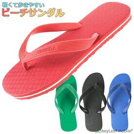 ビーチ サンダル 軽い メンズ レディース おしゃれ ぞうり フラット 歩きやすい 履きやすい