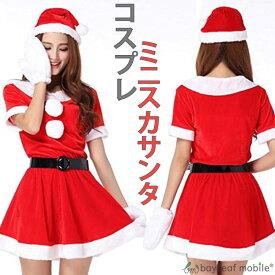 045b094f05e4f 超かわいい   セクシー サンタ ミニワンピ 衣装 クリスマス コスプレ サンタ 帽子 ベルト ふかふか 白手袋 4