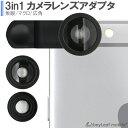 3in1 3種セット 魚眼 iphone iphone6 iPhone6S iPhone5S 自撮り 自分撮り レンズ スマホ スマートフォン セルカレンズ iphone7 魚眼レンズ レンズ 広角 ワイド マクロ 0.67x