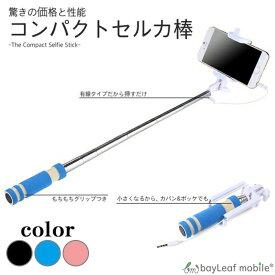 驚きの価格と性能のコンパクトセルカ棒有線タイプ 自撮り棒