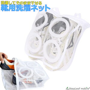 靴用 洗濯ネット 洗濯用品 便利 丸洗い おしゃれ 洗濯 ネット 靴 シューズ 運動靴 おうち時間 ステイホーム