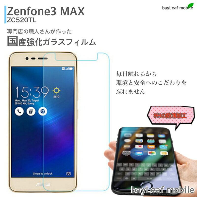 ASUS ZenFone 3 Max ZC520TL用強化ガラスフィルム/シール/シート0.3mm 気泡0/表面硬度9H /貼りやすい/気泡0/耐衝撃/衝撃吸収に抜群