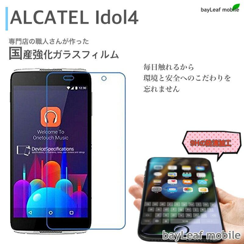 Alcatel Idol 4 保護フィルム Idol4 ガラスフィルム ガラス フィルム 保護 9H 液晶保護フィルム 強化ガラス 超耐久 保護シート