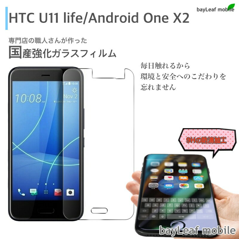 Android One X2 HTC U11 Life 兼用 ガラスフィルム Android ONE X2 ガラスフィルム Android ONE X2 フィルム HTC U11 Life