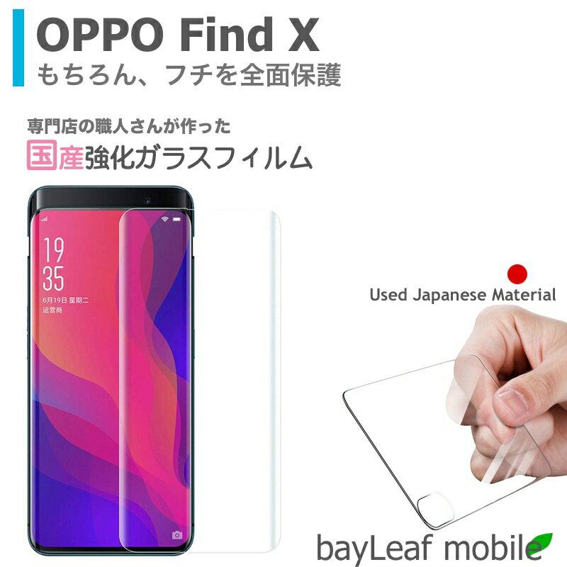 OPPO Find X オッポ 強化ガラスフィルム 液晶保護 旭硝子製 国産 飛散防止 硬度9H ラウンドエッジ 0.3mm