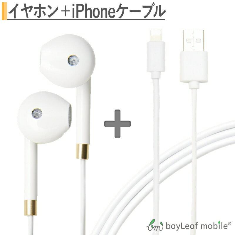 iPhone充電 ケーブル アダプタ 最新iOS 同期 急速 無線充電 最高品質 アイフォン6 iphone6 plus iPad ipod イヤホンマイク 音量ボタン付き